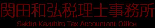 川越市【関田和弘税理士事務所】相続税申告・クラウド会計