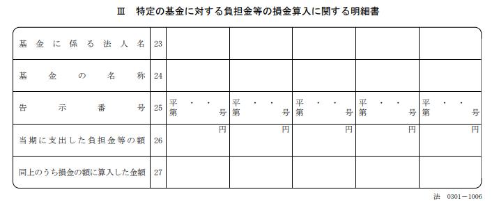 共済 倒産 別表 防止 倒産防止共済と別表等の作成|飯野 修|note