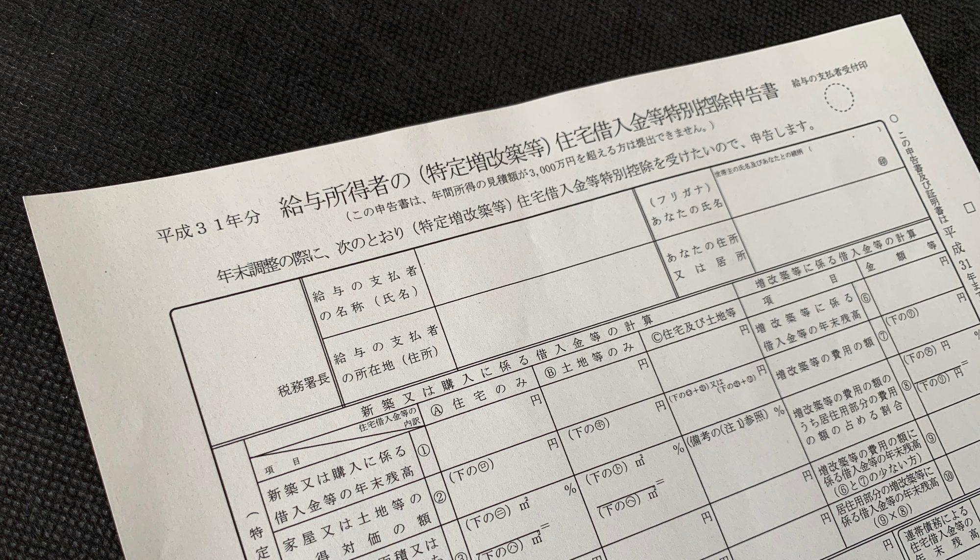 住宅 ローン 控除 必要 書類 国税庁