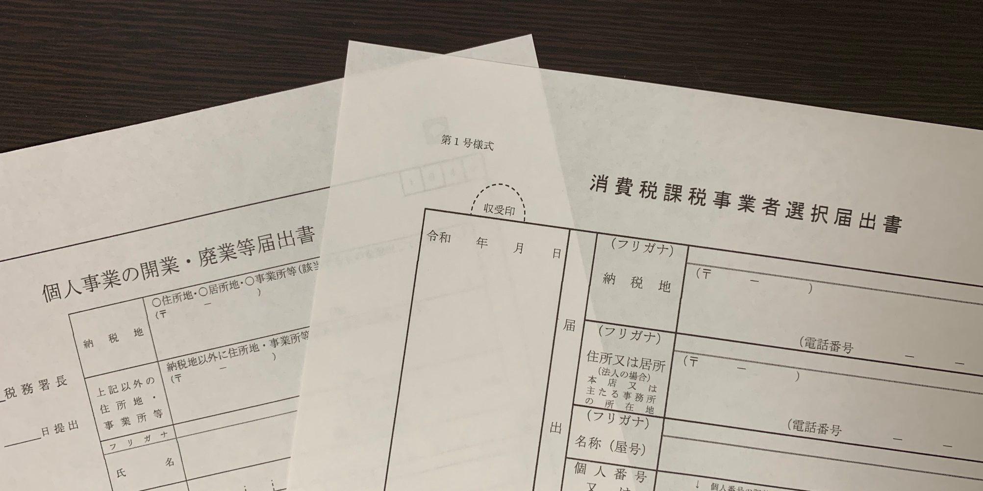 川越市 個人事業開始申告書